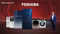 فروش لوازم خانگی توشیبا توسط نمایندگی توشیبا