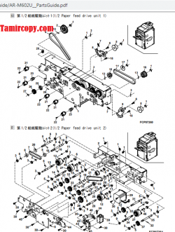 موتور Paper feed drive unit دستگاه فتوکپی شارپ و کد خطای موتور های کپی شارپ